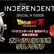 『ドラゴンボールZ 復活の「F」』映画公開記念シチズンコラボ商品発売