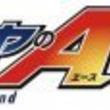 第1回「ダイヤのA検定」8月30日に開催!アニメ第1期から出題