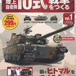 陸上自衛隊全面取材協力!『10式戦車をつくる』創刊