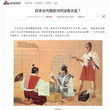 「宦官制度」を導入しなかった日本・・・「中国人は尊敬している」、「結果的によかった」-中国で解説記事
