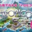 150秒でプレジデンテ! 「トロピコ 5」の紹介動画「150秒でわかる『トロピコ5』」が公開に