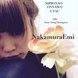 話題のMV「チクッ」公開! NakamuraEmi 3rd EP『NIPPONNO ONNAWO UTAU vol.3』リリース!