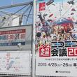 ニコニコ超会議2015いよいよ開幕!【ニコニコ超会議2015】