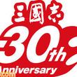 【ファミ通企画】コーエーテクモゲームス『三國志』シリーズ30周年記念でユーザーアンケートを実施!