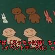 まんが日本昔話「にんげんっていいな」をギャル語で歌ってみたらwww【動画】