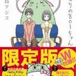 特別小冊子つき『となりの801ちゃん 6』12月12日発売!