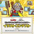 ビックリマン30周年記念、ニコニコ静画にてオリジナルキャラクターイラストコンテント開催