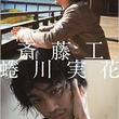 寝癖の髪、ひげ、指、目、煙草、伏し目にした笑顔…京都も陥落する斎藤工のヤバい魅力にゾクゾク