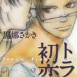 黒娜さかき、単行本2冊発売で猫とBLのコラボ小冊子全サ