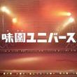 渋谷すばる初主演映画「味園ユニバース」がDVD / Blu-ray化