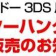 3DSの『モンスターハンター3G』に大行列が! 早朝7時から販売開始