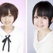 洲崎綾さん&西明日香さん主演、ラジオ番組『洲崎西』初の単独ライブイベント開催決定!