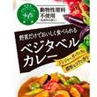 ハウス食品、動物性原料不使用のカレールウ「ベジタベルカレー」
