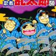 「落第忍者乱太郎」祝50巻!描き下ろし付録付きで発売