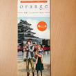 高野苺「orange」登場の名所を紹介したマップ、長野県松本市で配布