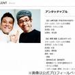 東京03飯塚がアンタ柴田に説教「アンタッチャブルは俺の夢だった」。