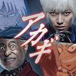 実写化「アカギ」で本郷奏多が天才・赤木しげる役!!