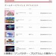 """3DSに""""お詫び""""のGBA10作品、アンバサダー・プログラムへ配信開始。"""