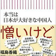 反日なのにナゼ!? 中国で巻き起こっている「日本ブーム」の実態
