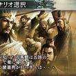 """3DS『三國志2』には13本のシナリオが収録、新たな""""IF""""シナリオも登場"""