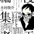 COMICリュウ・スピなどの編集者が裏話語る、書籍「漫画編集者」刊行記念し