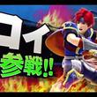 『ファイアーエムブレム 封印の剣』のロイが、『大乱闘スマッシュブラザーズ for Nintendo 3DS / Wii U』の追加ファイターとして配信決定!