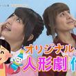 西明日香と吉田有里のお祓いバラエティDVD化!