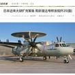 「J-20」はステルス機なのに探知される・・・日本が米国「E-2D」を購入=中国メディア