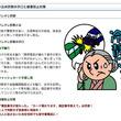 お前らかよ!ネット上で話題の「オレオレ詐欺の撃退法」がとくダネ!で紹介!