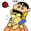 あの問題児のお父さんが、圧倒的支持をもって1位に! マンガ好きが選んだ、「お父さんになってほしいキャラクター」TOP5【マンガなんでもランキング】