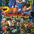 ドキュメンタリー映画『ビデオゲーム THE MOVIE』ニコニコ動画で期間限定上映決定!
