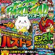 ダイナミック太郎「Oh!ガッチマン」のゲーム発売、新作マンガ入り