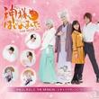 「神様はじめましたTHE MUSICAL♪」キャラクターソングCDのアニメイト独占発売が決定! キャラクターソング全7曲を完全収録!