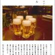 飲む前に読む? 飲みながら読む? 極旨ビール本