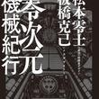 銀河鉄道999、キャプテンハーロック…松本零士作品に登場するメカの設定画集