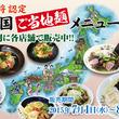"""餃子の王将が認定する""""ご当地麺メニュー""""が販売開始"""