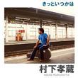 村下孝蔵17回忌企画盤、逝去直前のリハ音源や「初恋」初披露テイクも
