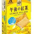 冷やして美味しいスイーツ誕生「午後の紅茶<レモンティーパイ>」「午後の紅茶<レモンティーケーキ>」-森永製菓