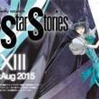 『ファイブスター物語』13巻 8月10日発売決定