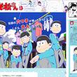 あの「おそ松くん」が大人になって復活! 「おそ松さん」今秋テレビアニメ化決定
