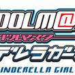 『アイドルマスター シンデレラガールズ』テレビアニメ第2期の主題歌「Shine!!」は7月8日(水)より予約受付開始!