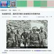日本の捕虜を、蒋介石も毛沢東も「作戦投入」していた! 中国メディアは「国際法」との兼ね合いには触れず
