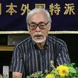 宮崎駿監督が安倍首相を批判「歴史に名前を残したいのだと思うが、愚劣だ」