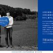 """オリンパス、""""家族想いスイッチ""""キャンペーンの一環で「親子孝行」の調査結果を公表"""