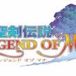 アレンジCD「聖剣伝説 Legend of Mana アレンジアルバム -promise-」の制作が発表! 下村陽子氏がTwitterで明かす