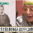 将軍・徳川慶喜を生で見た105歳のおばあちゃんの出現にネット上が騒然!