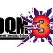 スクエニが3DS「ドラゴンクエストモンスターズ ジョーカー3」を発表!