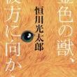 恒川光太郎 境界に生きるモノたちの生き様を描く