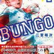 野球狂の少年描く二宮裕次「BUNGO」1巻、帯には大谷翔平