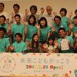 千葉県柏市・柏の葉キャンパス地域、地域の団体や大人が学習体験を提供する「未来こどもがっこう」を開校